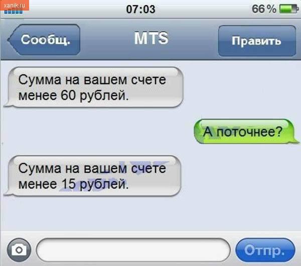 Сумма на вашем счете менее 60 рублей. А по точнее?
