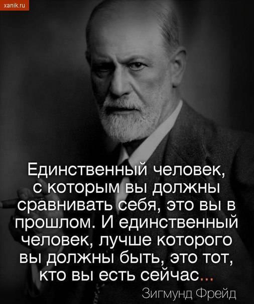 Единственный человек, с кем вы должны сравнивать себя - это вы в прошлом. И единственный человек лучше которого вы должны быть - это вы сейчас. Зигмунд Фрейд