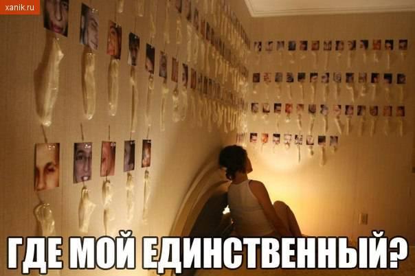 Где мой единственный.. презервативы на стене