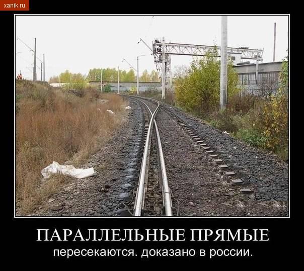 Параллельные прямые пересекаются. Доказано в России. Перехлестнулись пути железной дороги