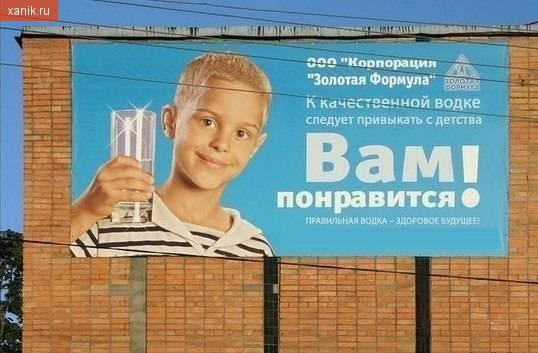 К качественной водке следует привыкать с детства.. рекламный плакат