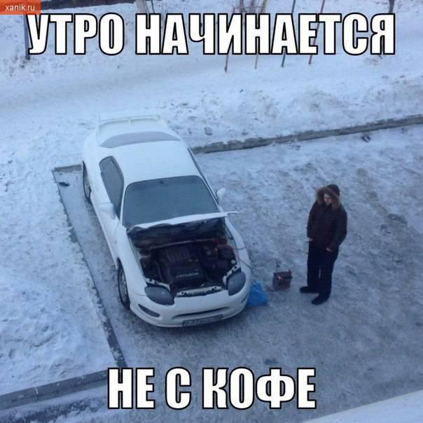 Утро начинается на с кофе.. а с попыток завести машина на морозе