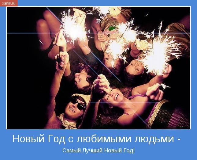 Новый год с любимыми людьми - самый лучший новый год!