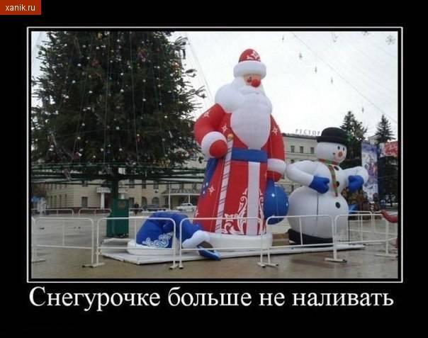 Демотиватор. Снегурочке больше не наливать