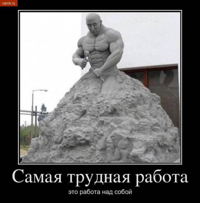 Демотиватор. Самая трудная работа - это работа над собой