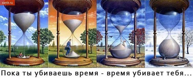 Пока ты убиваешь время, время убивает тебя.. Песочные часы